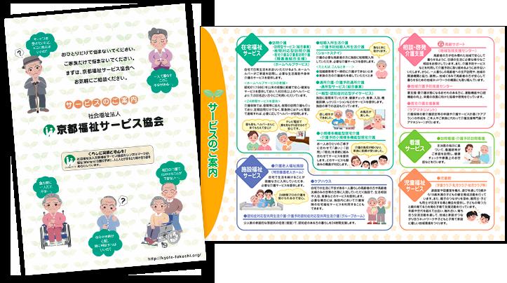 京都福祉サービス協会パンフレット