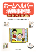 ホームヘルパー活動事例集(具体例で学ぶ対人援助)