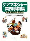 ケアマネジャー業務事例集(具体例で学ぶ居宅支援)